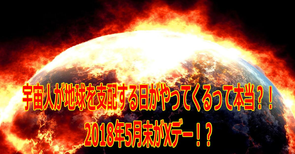 aaa 10.jpg - 宇宙人が地球を支配する日がやってくるって本当?!2018年5月末がXデー!?