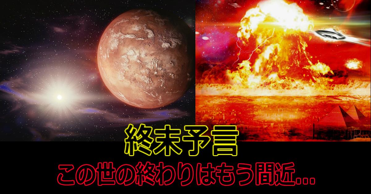 """aaa 12.jpg - 【終末予言】""""惑星ニビル""""の衝突が来年5月に変更される! この世の終わりはもう間近…"""