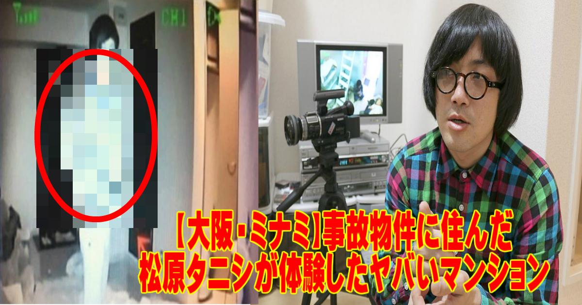 aaa 5.jpg - 【大阪・ミナミ】事故物件に住んだ松原タニシが体験したヤバいマンション