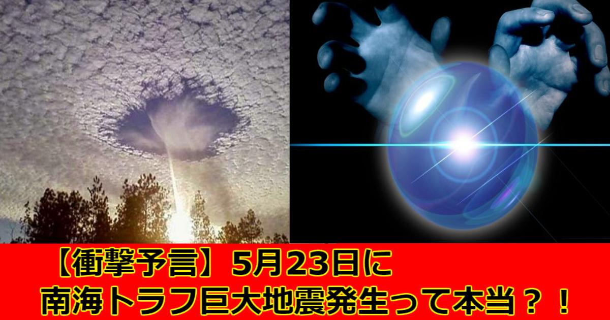 aaaa 1.jpg - 【衝撃予言】5月23日に南海トラフ巨大地震発生って本当?!他、6月に富士山爆発など。