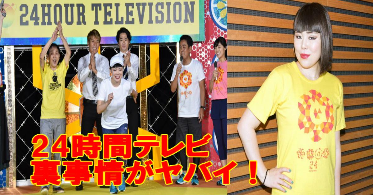 24 時間 テレビ ランナー 順番