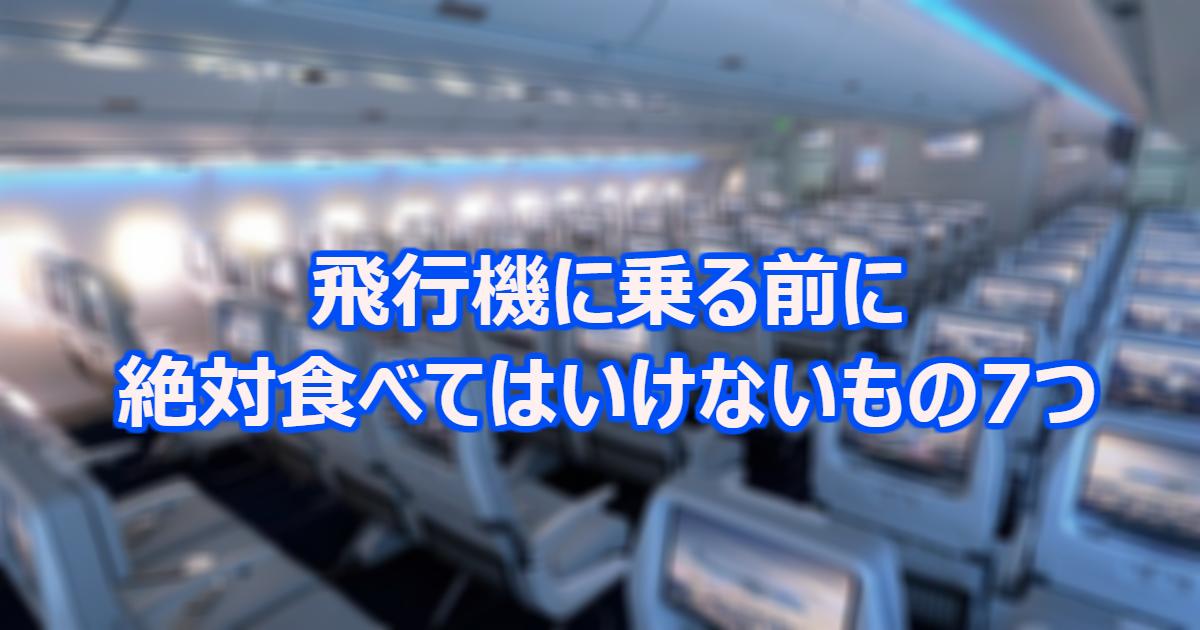 hikouki.png - 飛行機に乗る前に絶対食べてはいけないもの7つまとめ!
