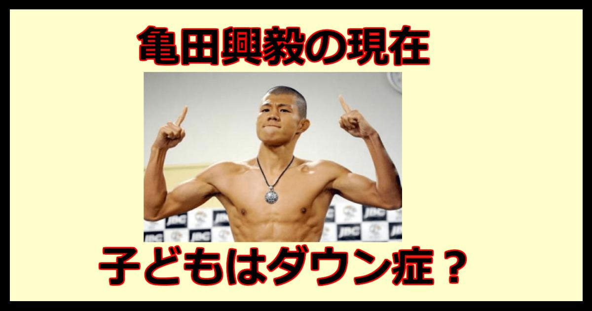 kameda.png - 亀田興毅の現在は?子どもがダウン症⁈