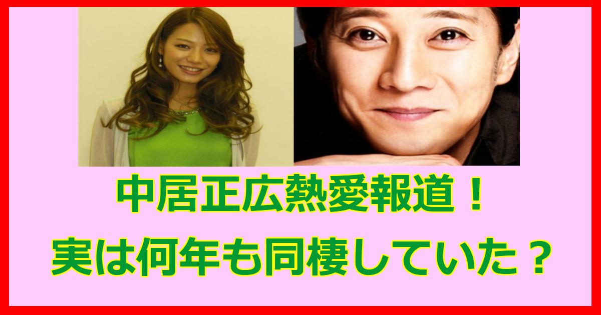 nakai.png - 中居正広ついに結婚?!6年間交際中の彼女はどんな人?