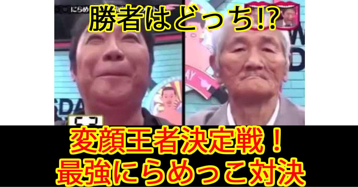 niramekko.jpg - 【爆笑】最強にらめっこ対決!勝つのはどっち⁉