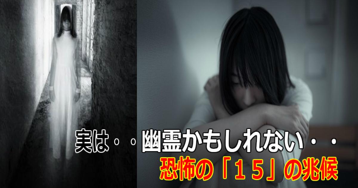 qq 2.jpg - 【恐怖】あなたの周りに幽霊がいるかもしれない15の兆候とは?