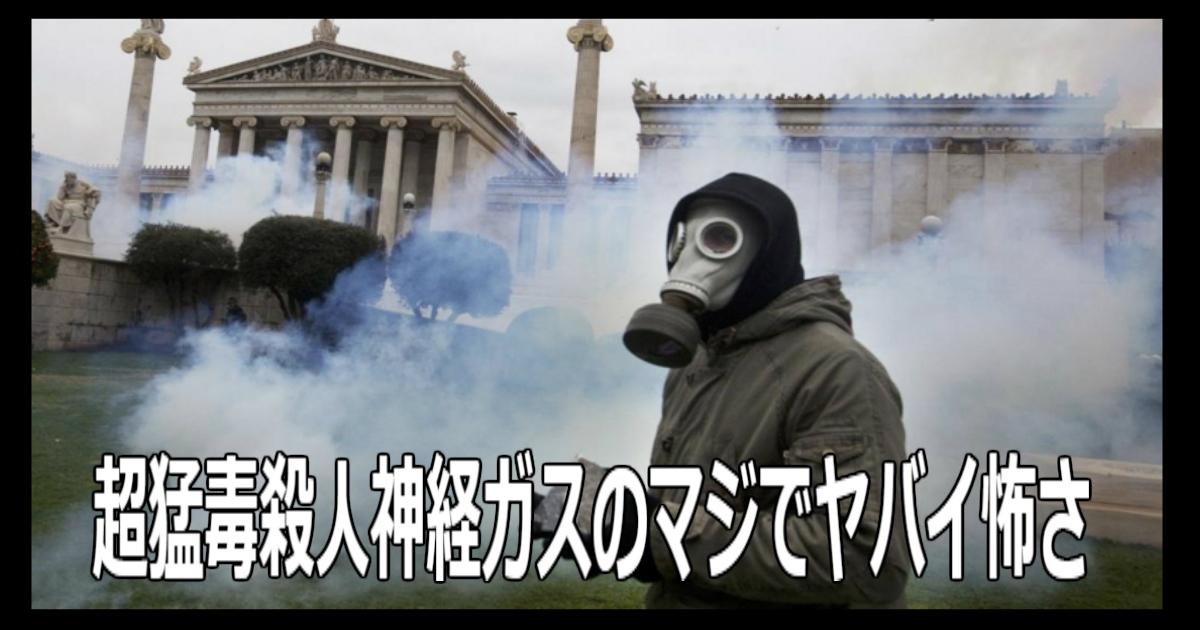 qqq 1.jpg - 【恐怖】超猛毒殺人神経ガスのマジでヤバイ怖さを徹底解説!