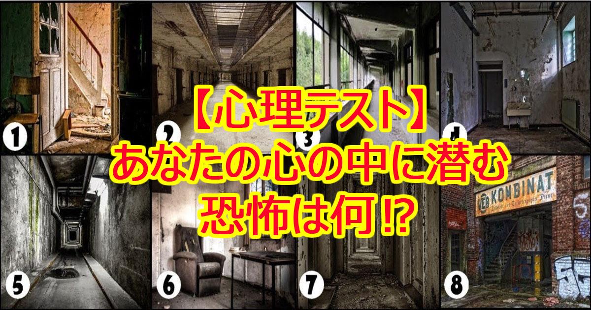 shinritesutokyouhu.jpg - 【心理テスト】あなたの心の中に隠れる恐怖とは⁉