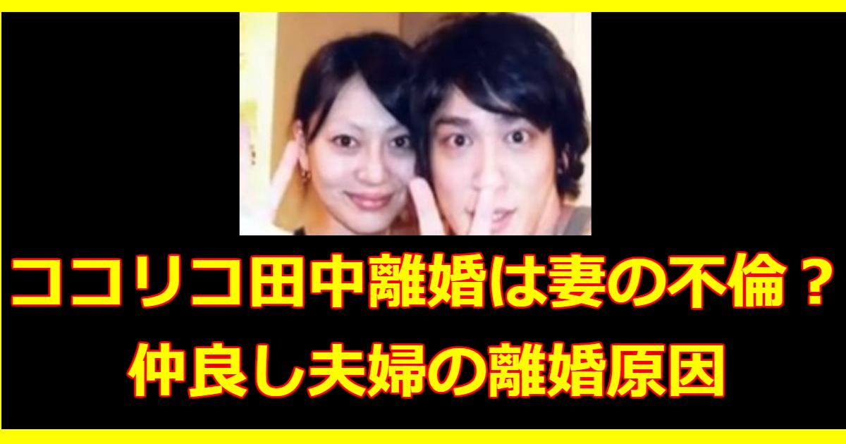 tanaka.png - ココリコ田中離婚は妻の不倫?離婚原因を徹底調査