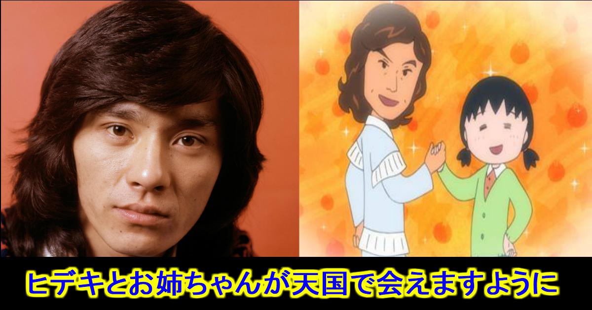"unnamed file 53.jpg - ""西城秀樹さん""と""ちびまる子ちゃんのお姉ちゃん""の不思議な偶然"