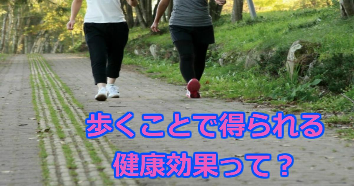 walking.png - 5分、30分、60分…歩いた時に起こる身体の変化がスゴい