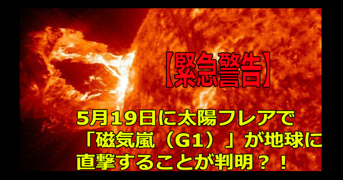 ww 4.jpg - 【緊急警告】5月19日に太陽フレアで「磁気嵐(G1)」が地球に直撃することが判明?!