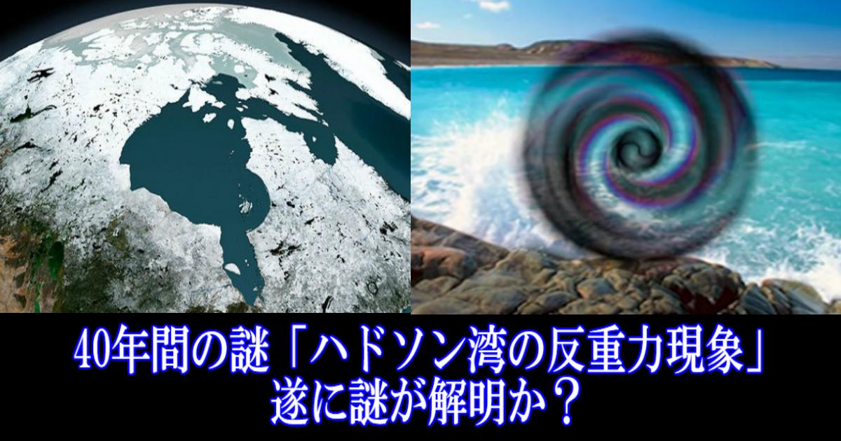 wwww 2.jpg - 【カナダ】40年間謎に包まれていた「ハドソン湾の反重力現象」遂に謎が解明か?