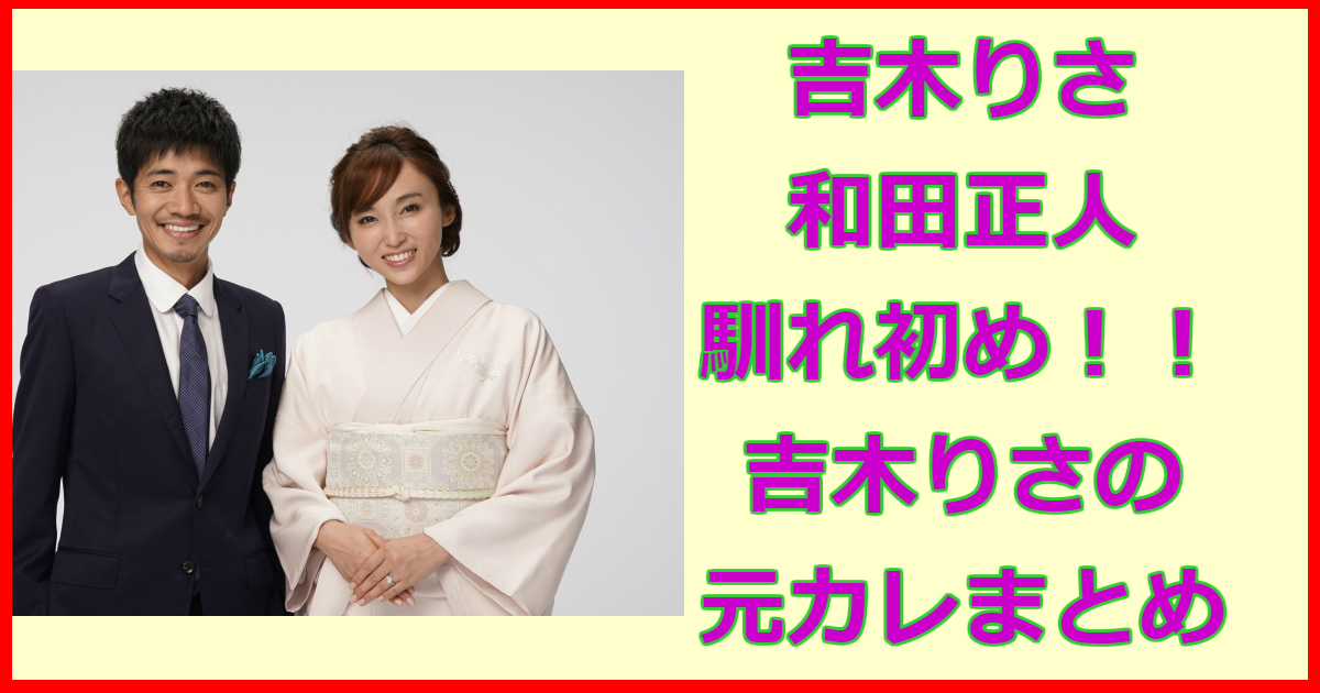 yoshikirisa.png - 吉木りさと和田正人の馴れ初めは⁈吉木りさは痛い女だった?