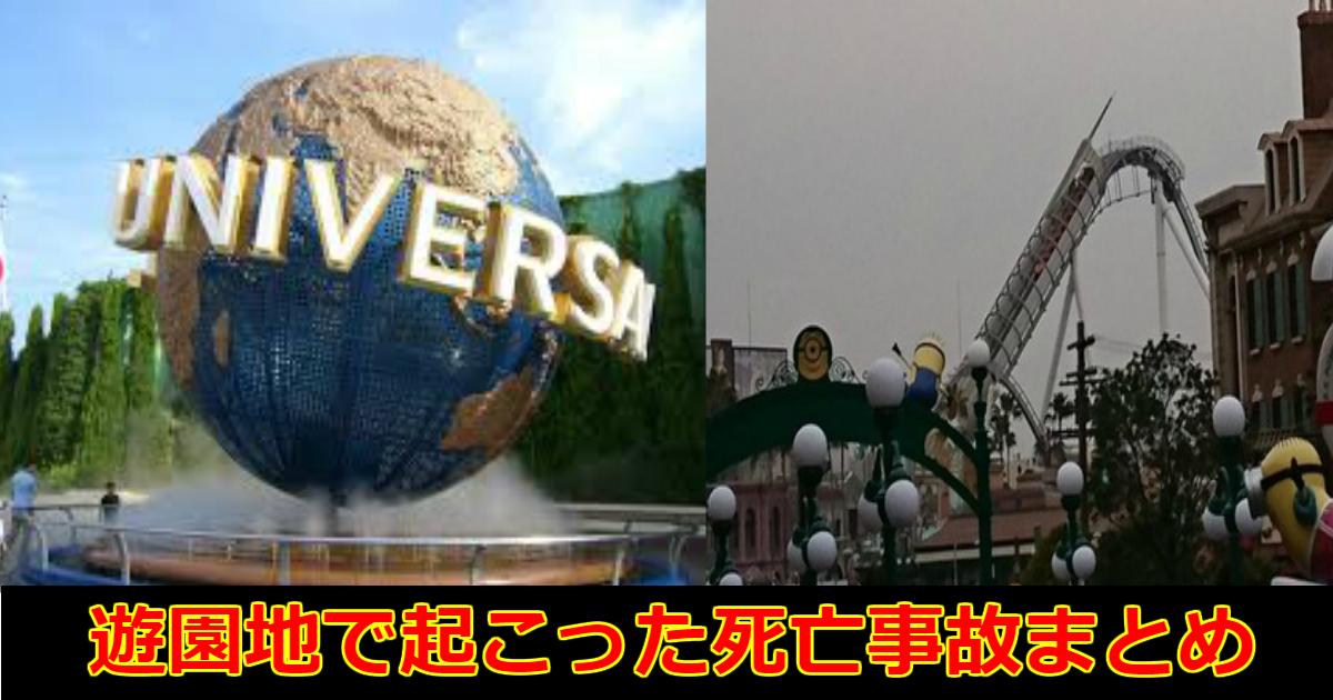yuuenchi.png - 遊園地で起こった死亡事故まとめ、日本も残念ながらよくありますね