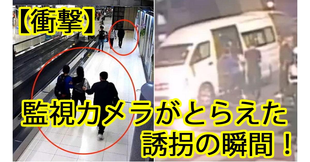 yuukai.jpg - 監視カメラがとらえた!人身売買に誘拐された女性観光客