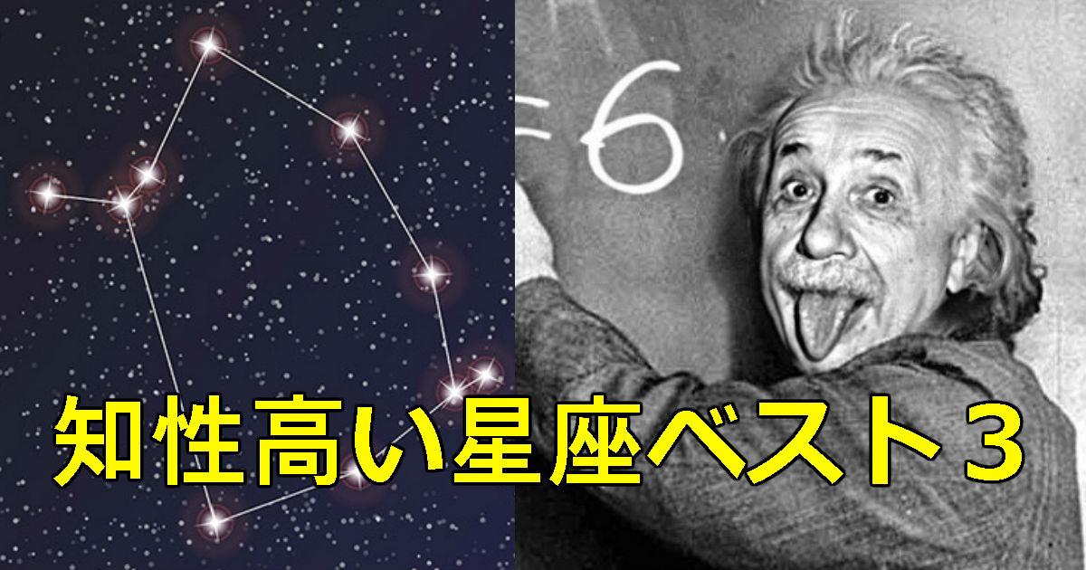 1 300.jpg - 【星座ランキング】高い知性ベスト3!!2位はおとめ座、1位は…?
