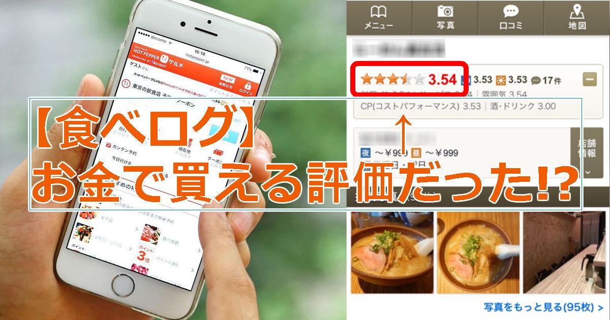 4 235.jpg - 【衝撃】食べログの点数がいきなり3.0に下がった理由は?食べログから「弊社予約サービス使わないと検索結果落とすよ」