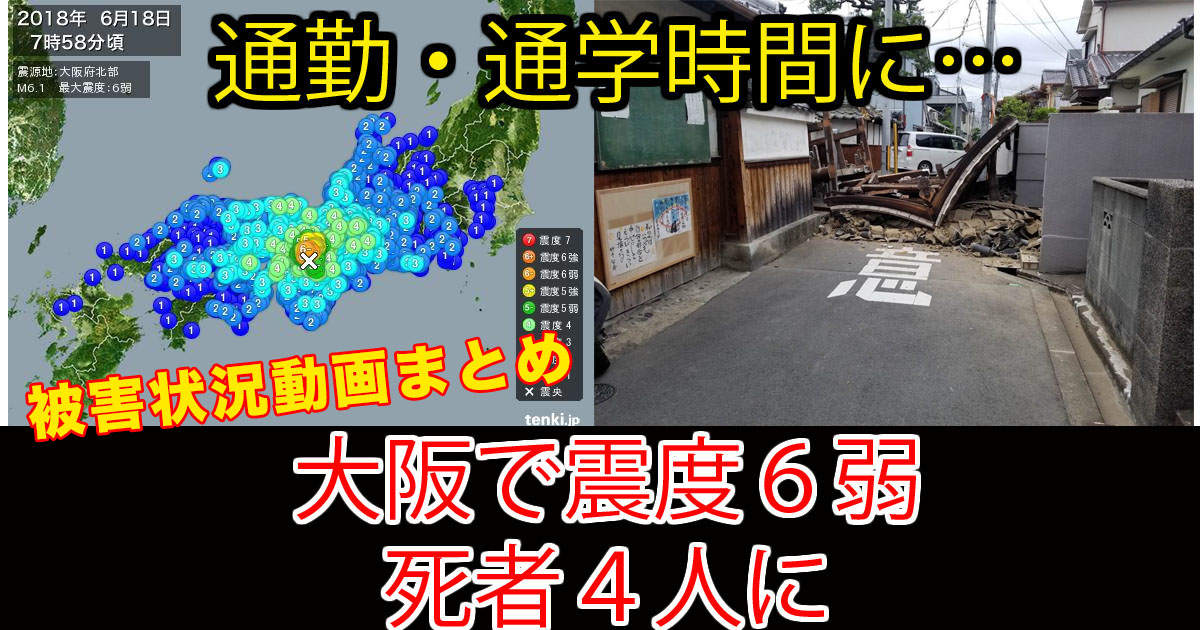 88 112.jpg - 【動画】 大阪で震度6の地震発生…交通機関マヒなど被害状況まとめ