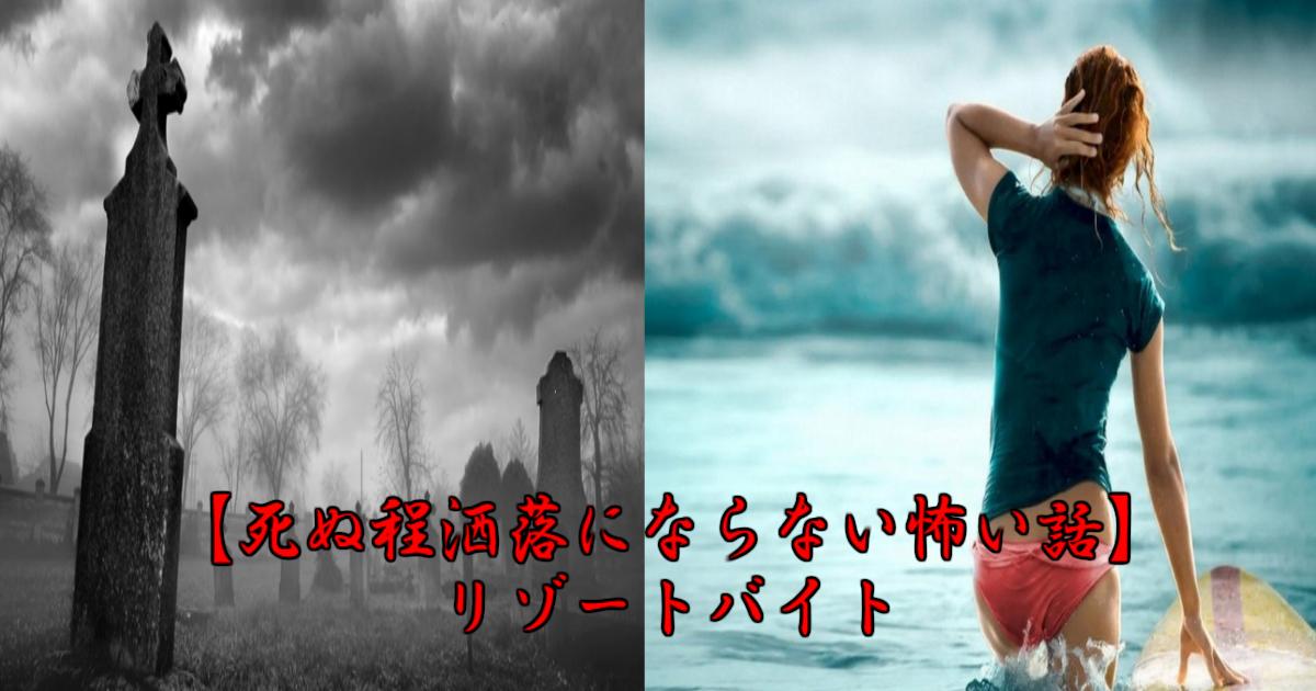 aa 9.jpg - 【死ぬ程洒落にならない怖い話】リゾートバイト