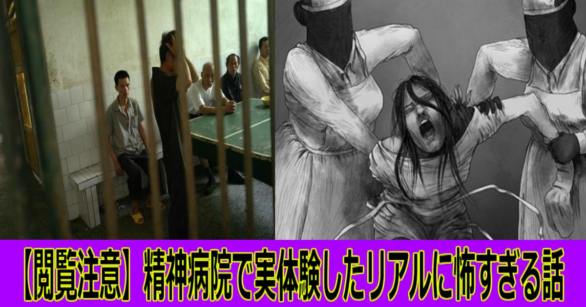 aaa 16.jpg - 【閲覧注意】精神病院で実体験したリアルに怖すぎる話5選!