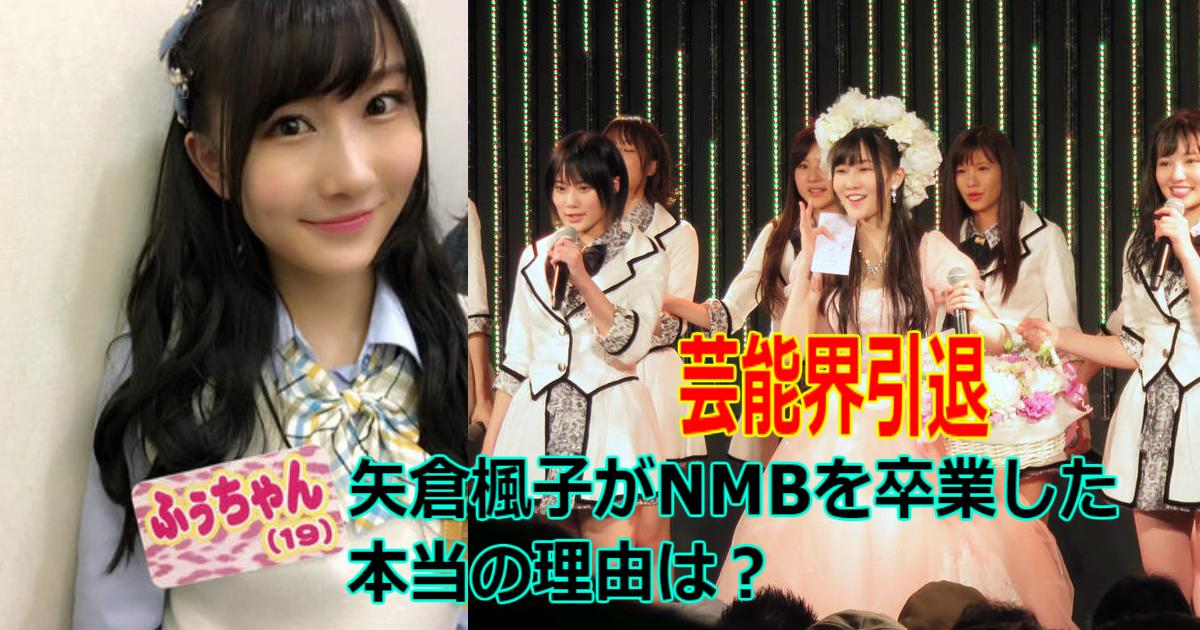 aaa 6.jpg - 【芸能界引退】矢倉楓子がNMBを卒業した本当の理由は?