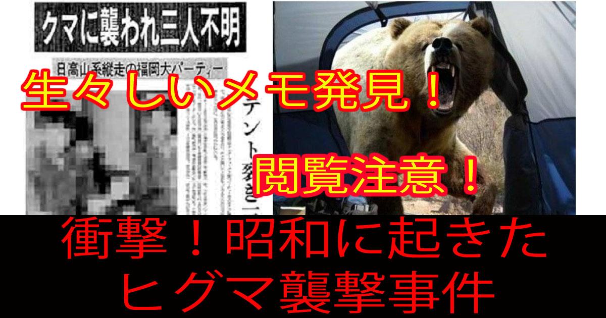 higumaziken.jpg - 【昭和の衝撃事件】福岡大学ワンダーフォーゲル部ヒグマ襲撃事件