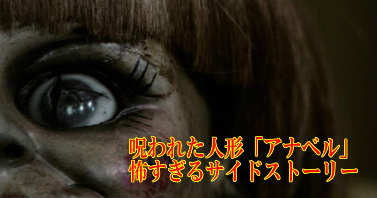 q 11.jpg - 呪われた人形「アナベル」に関する普通に怖すぎるサイドストーリー