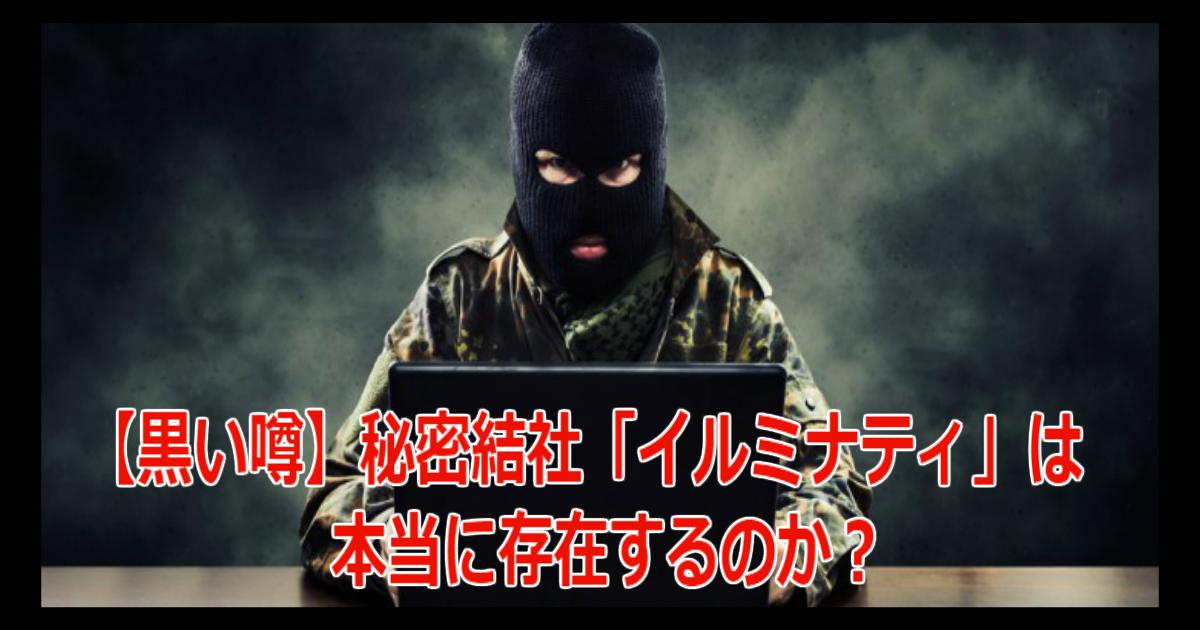 qq 3.jpg - 【黒い噂】秘密結社「イルミナティ」は本当に存在するのか?