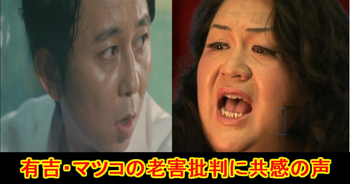 unnamed file 1.jpg - 【マジ共感!】マツコ・有吉が『老害』を批判!