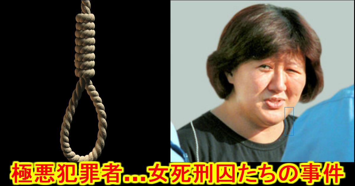 "unnamed file 25.jpg - 【観覧注意】凶悪事件!日本の""女""死刑囚まとめ"