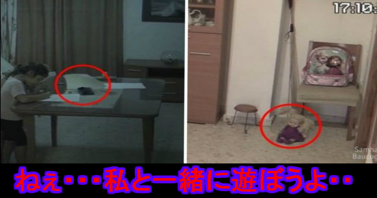 unnamed file 50.jpg - 『私と遊んで...』子供にイタズラする人形の幽霊・・・。
