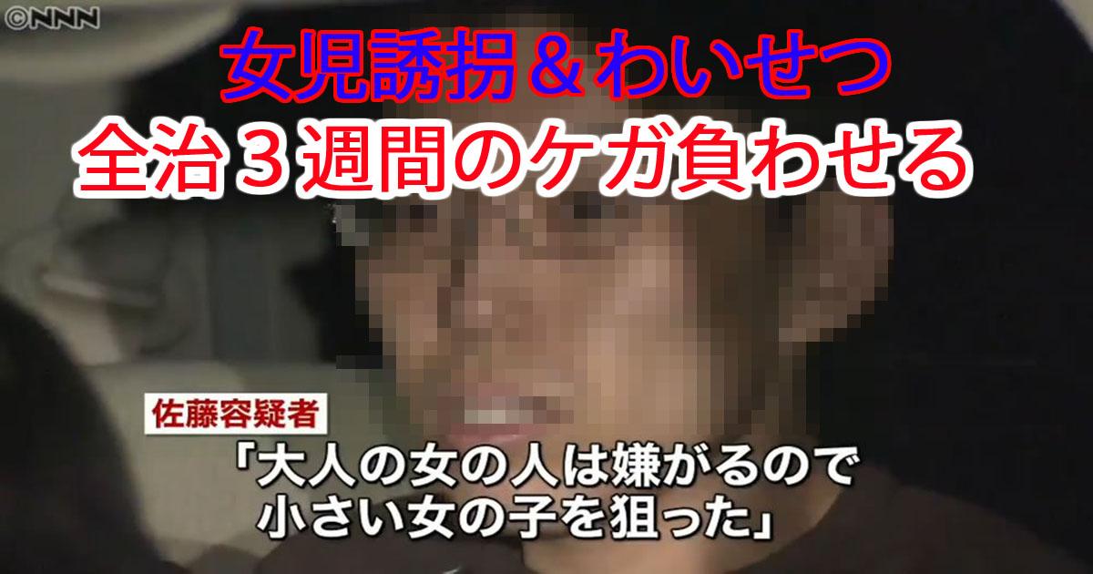 untitled 2 3.jpg - 女児誘拐&わいせつで55歳男逮捕!「酒に酔って覚えていない」と供述