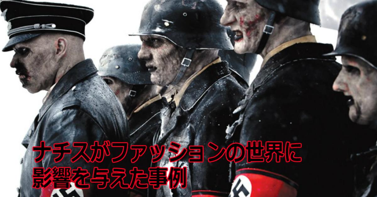 ww 11.jpg - ナチスがファッションの世界に影響を与えた事例をまとめてみた!