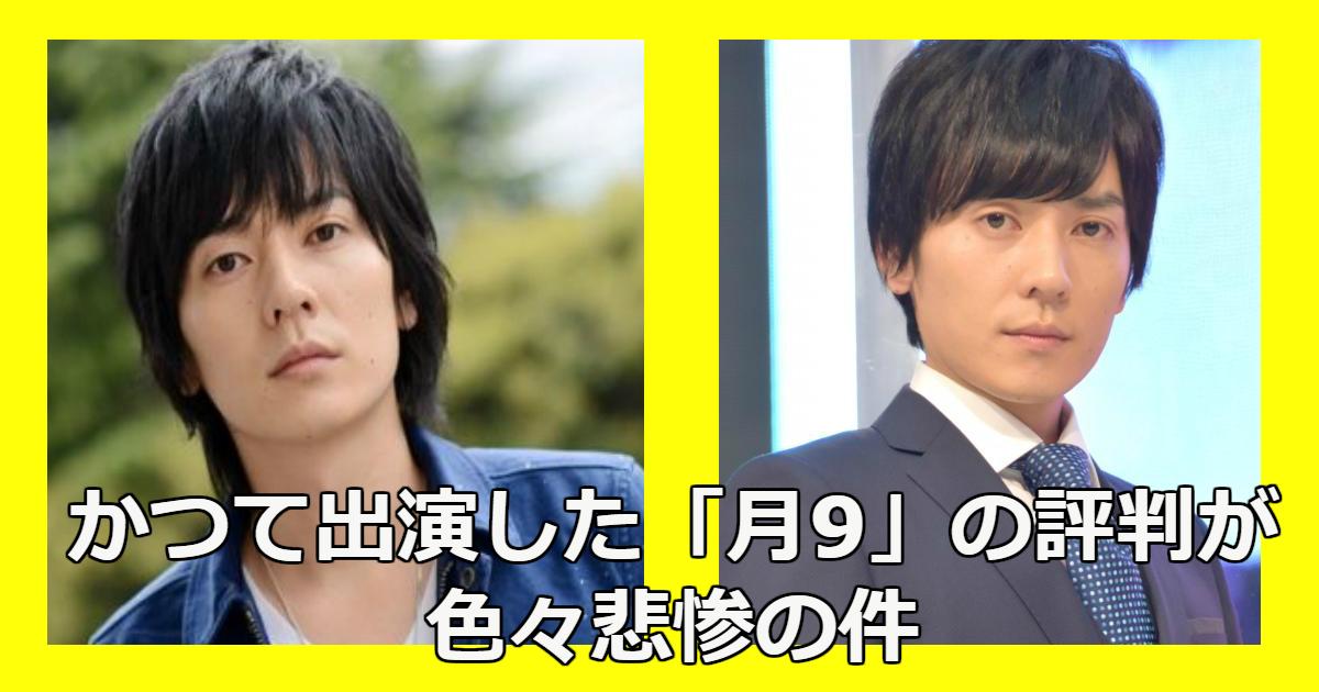 yamamura.png - 【純愛】flumpool・山村隆太の嫁&子供といつだかの「月9」が悲惨だと言われる理由