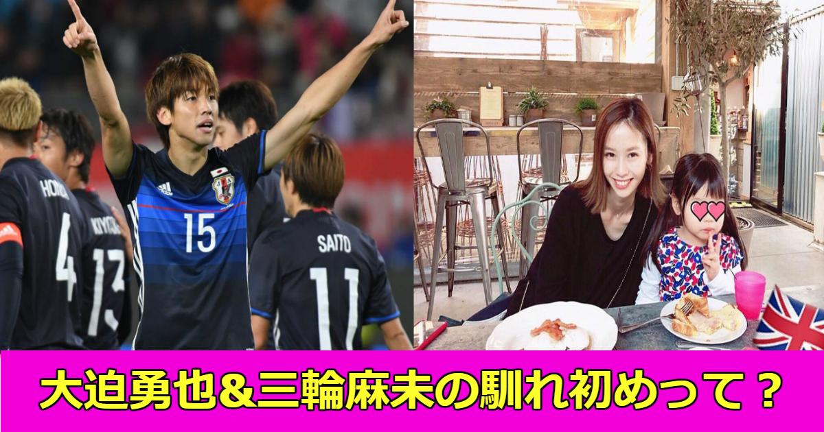 yuya.png - サッカー日本代表・大迫勇也と嫁・三輪麻未との結婚&子供まとめ