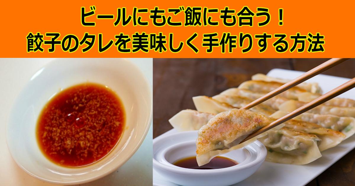 1 156.jpg - 【自宅で簡単】餃子のタレを美味しく手作りする方法とは?