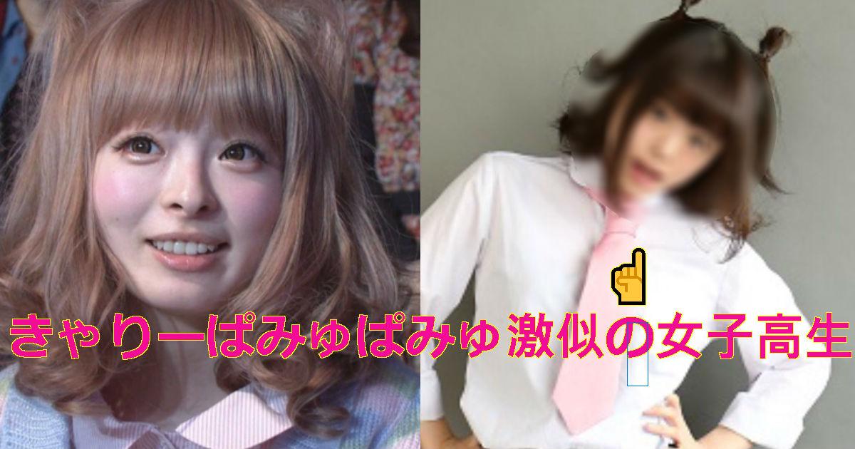 1 55.jpg - きゃりーぱみゅぱみゅ激似の女子高生!!この子には秘密が隠されている?