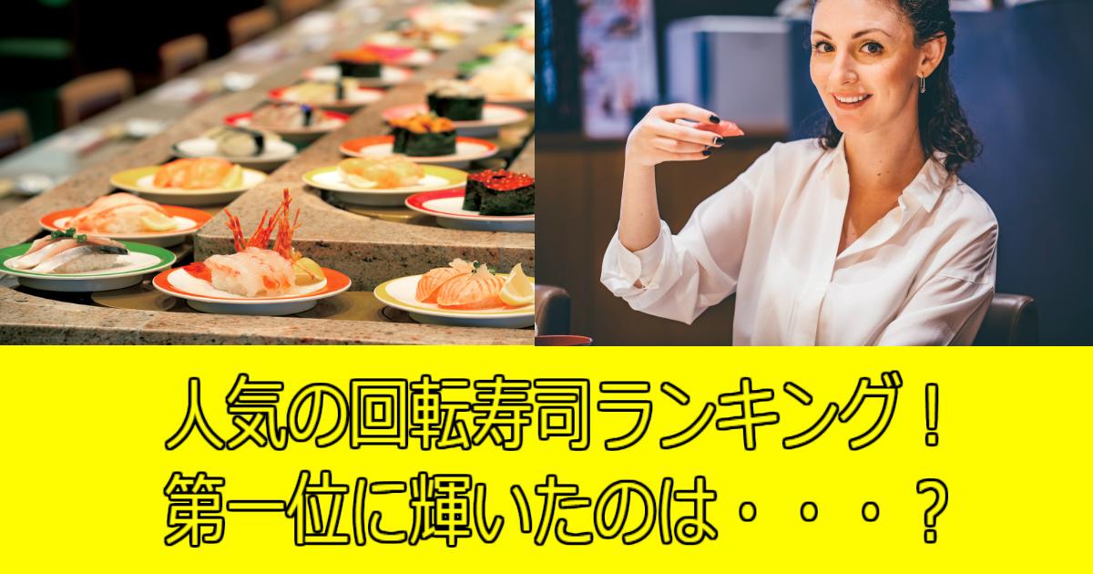 2 101.jpg - 【大注目】人気の回転寿司ランキング!第一位に輝いたのは・・・?