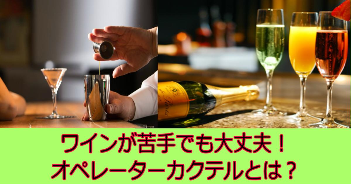2 148.jpg - ワインが苦手でも大丈夫!オペレーターカクテルの作り方をご紹介!