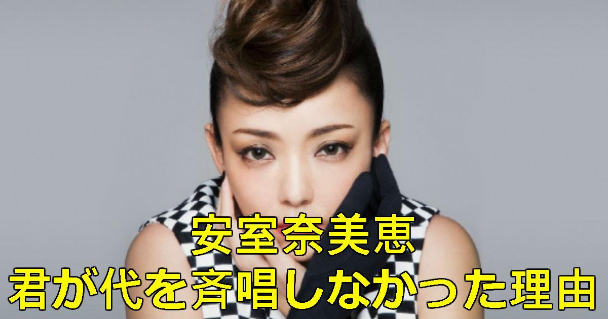 3 67.jpg - 【話題沸騰】安室奈美恵が君が代を歌わない理由...それは一体???