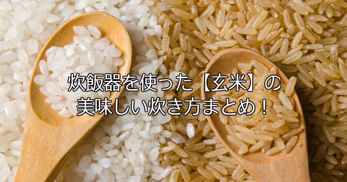 3 92.jpg - 水加減と時間が何より大事!炊飯器を使った【玄米】の美味しい炊き方まとめ!