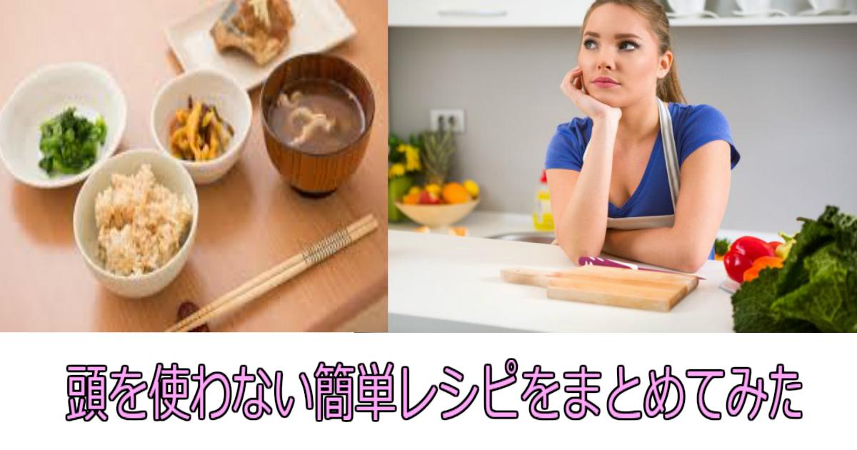 4 131.jpg - 【10分】【悩む必要なし】頭を使わない簡単レシピをまとめてみた
