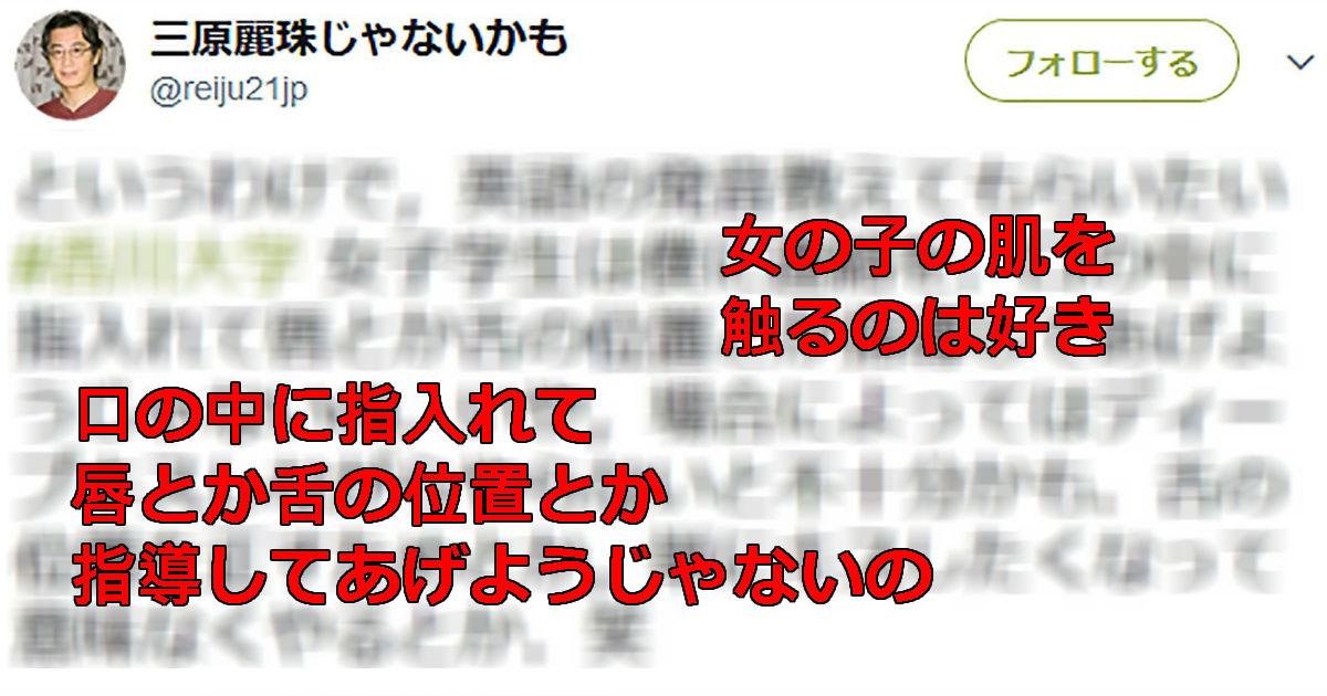 4 39.jpg - 香川大学教授のTwitterがセクハラ的??「口に指入れて唇とか舌の位置とか指導しよう」「ディープキスやらないと不十分」