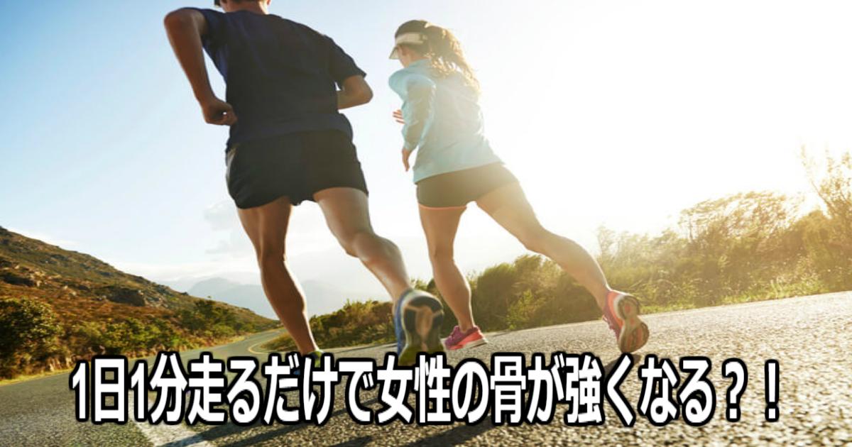 5 158.jpg - 【毎日1分】女性は走るだけで骨が強くなるって本当?!
