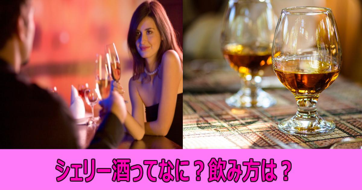 a 15.jpg - シェリー酒って何?飲み方や銘柄をご紹介します!