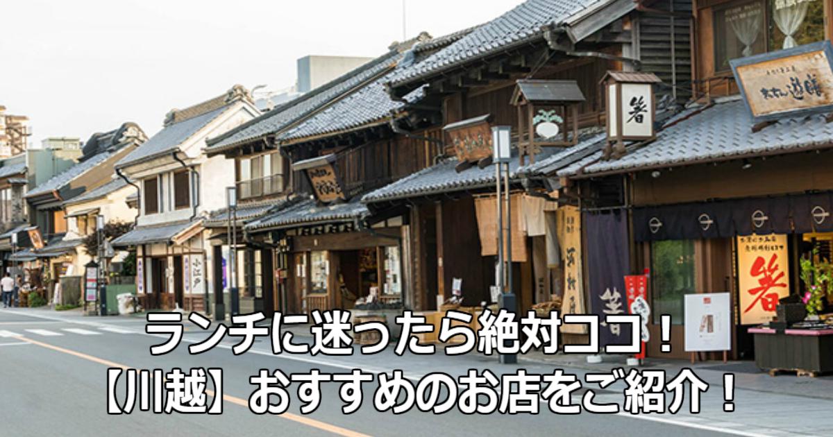 a 6.jpg - 【川越】ランチに迷ったら絶対ココ!おすすめのお店5選をご紹介!