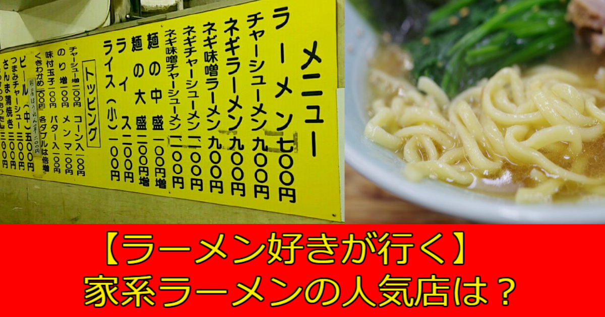 a 9.jpg - 【ラーメン好きが行く】家系ラーメンの人気店をチェックしよう!