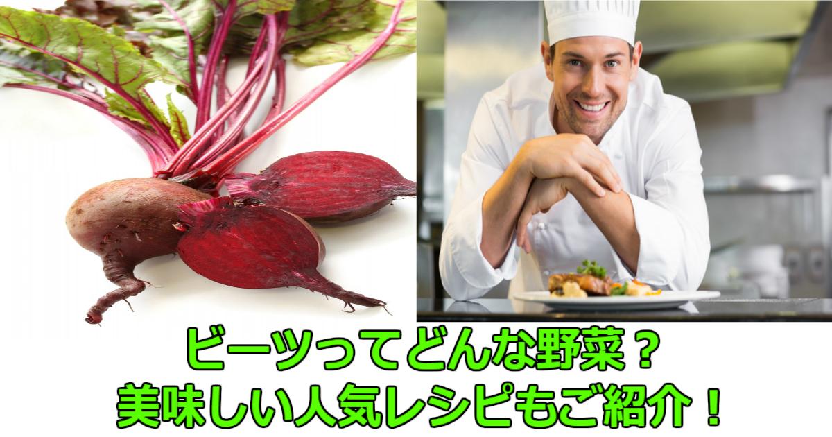 aa 1.jpg - ビーツってどんな野菜なの?美味しい人気レシピもご紹介!