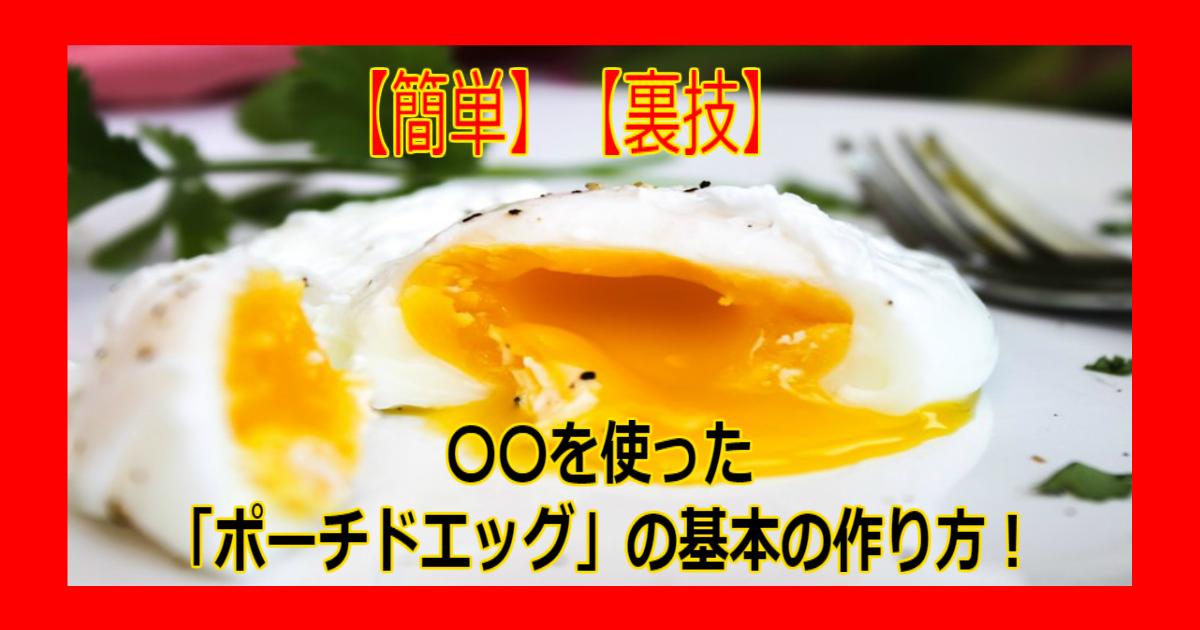 aa 4.jpg - 【簡単】【裏技】主婦の方必見!誰でも作れる美味しくトロトロに仕上がる「ポーチドエッグ」の基本の作り方!